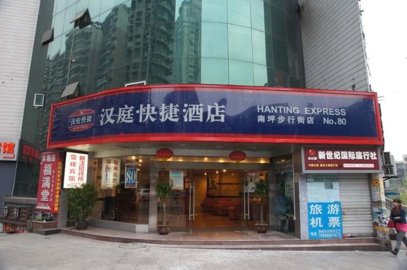 汉庭酒店重庆南坪步行街店住宿价格|电话地址|网上